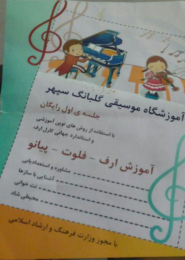 آموزشگاه موسیقی گلبانگ سپهر