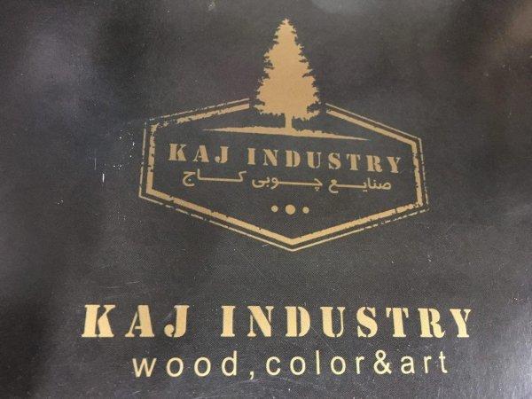 صنايع چوبي كاج