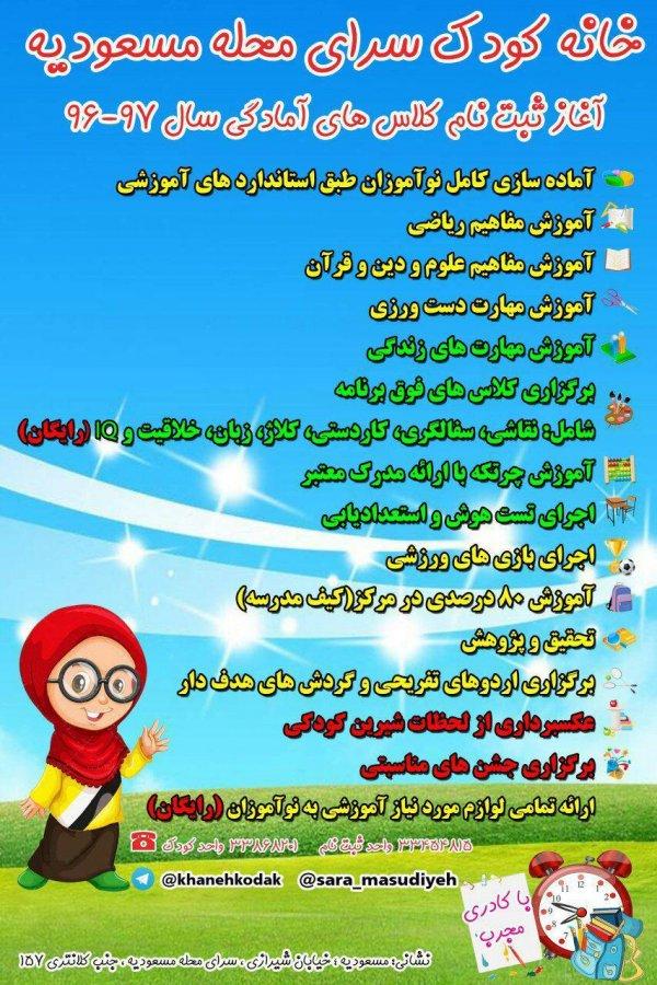 سرای محله مسعودیه