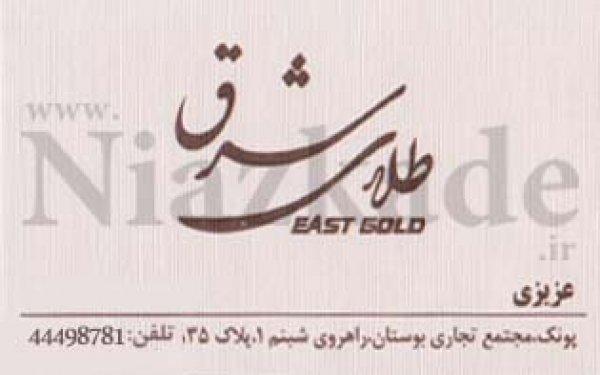 طلای شرق
