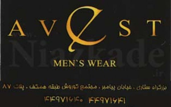 پوشاک مردانه اوست