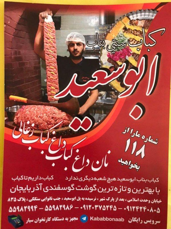 کباب سنتی بناب ابوسعید