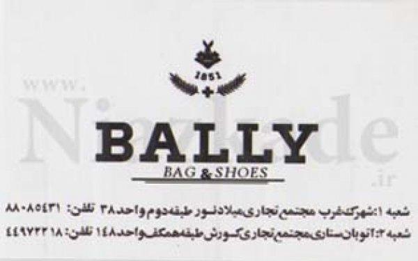کیف و کفش بالی