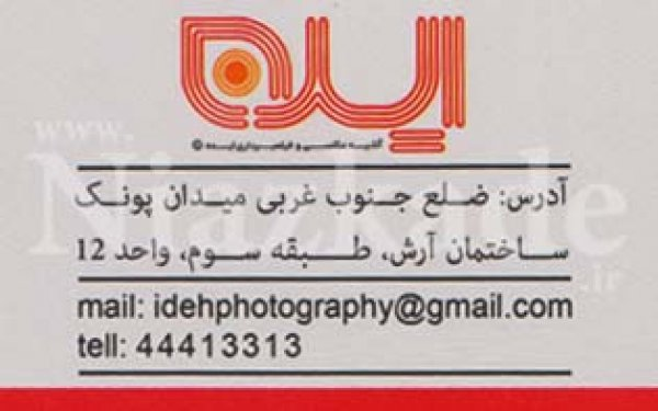 آتلیه عکاسی و فیلمبرداری ایده