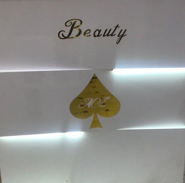 سالن زیبایی آس