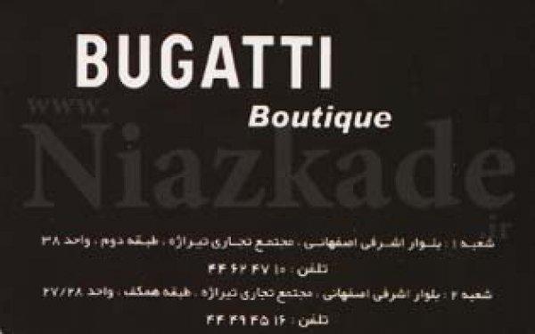 بوتیک بوگاتی