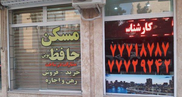 مسکن حافظ نوین