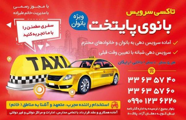 تاکسی سرویس بانوی پایتخت