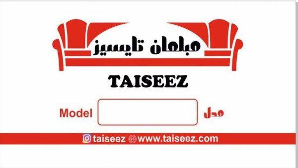 مبلمان تایسیز