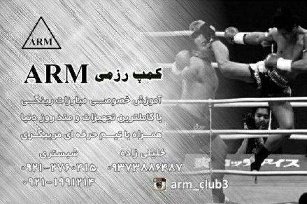 کمپ رزمی ARM