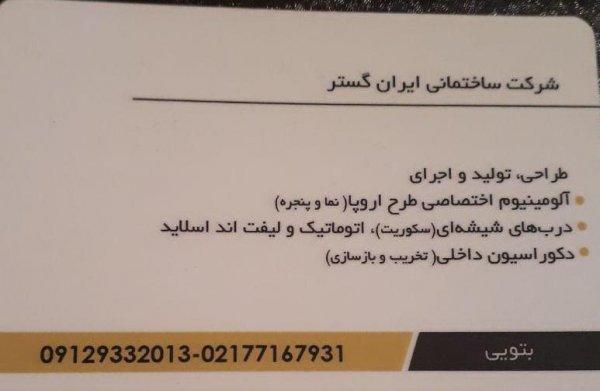 شرکت ساختمانی ایران گستر