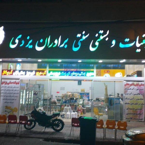 لبنیات وبستنی سنتی برادران یزدی