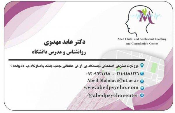 مرکز مشاوره و توانمندسازي کودک و نوجوان عابد