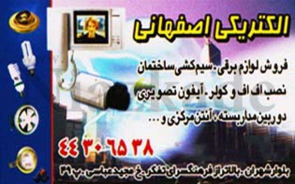 الکتریکی اصفهانی
