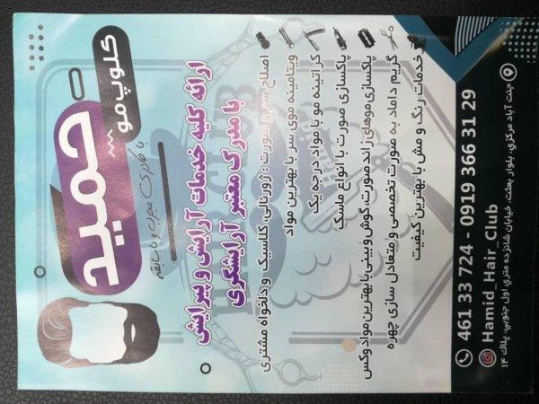 آرایشگاه مردانه حمید