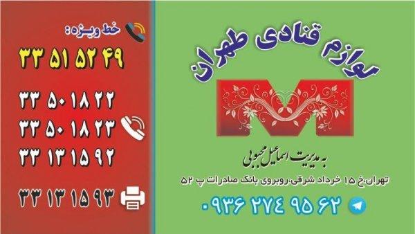 لوازم قنادی طهران