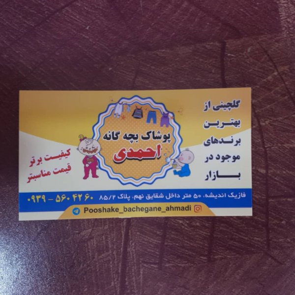 پوشاک بچه گانه احمدی