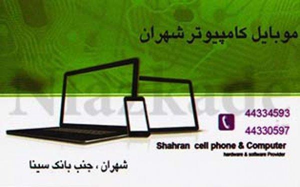 موبایل کامپیوتر شهران