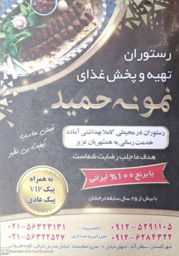 رستوران و تهیه غذای حمید