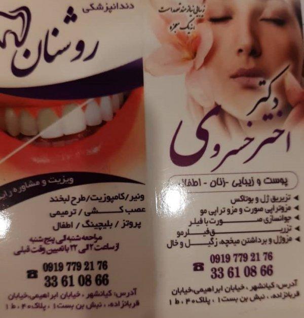 دندانپزشکی روشنان