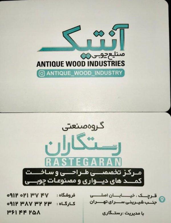 صنایع چوبی آنتیک