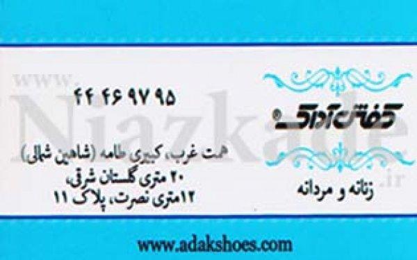 کفش آداک