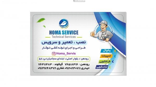 خدمات فنی هما سرویس