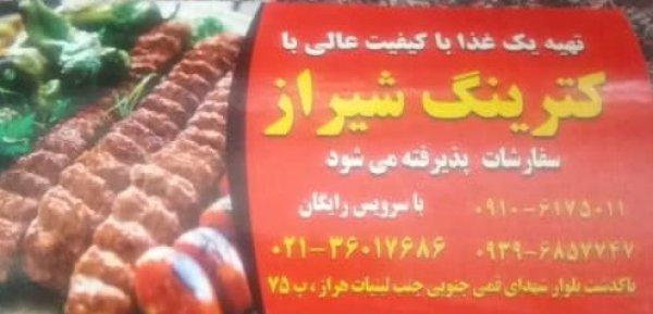 کترینگ شیراز