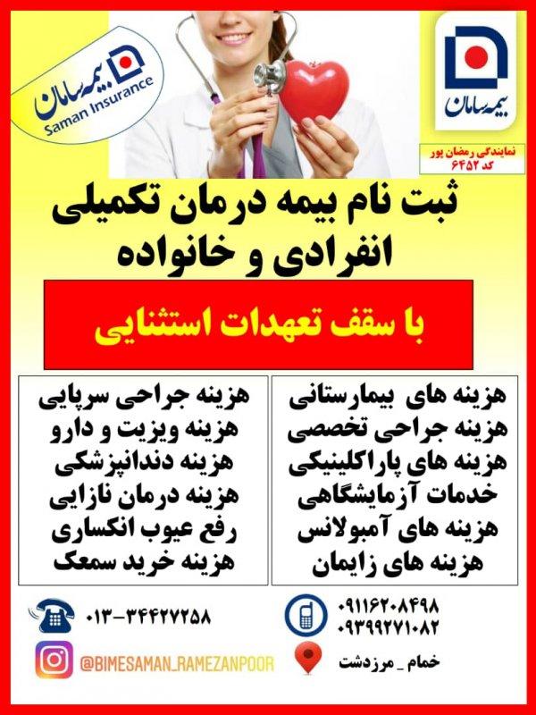 بیمه سامان نمایندگی رمضانپور