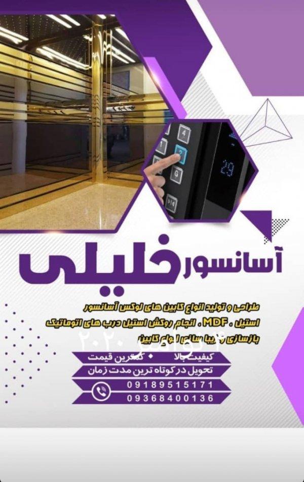 آسانسور خلیلی
