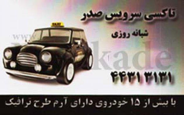 تاکسی سرویس صدر