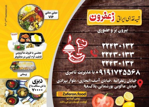 تهیه غذای ایرانی زعفرون