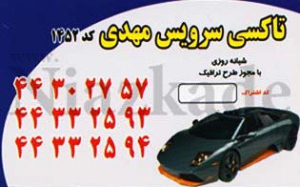 تاکسی سرویس مهدی