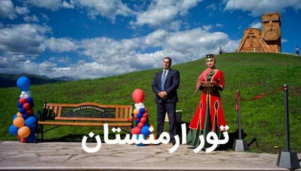 تور ارمنستان تپسی مک