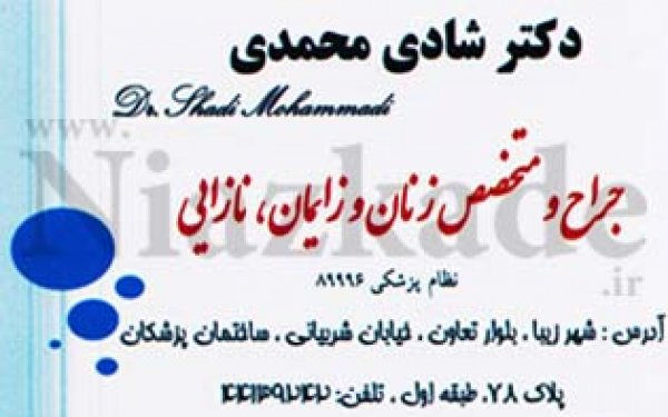 دکتر شادی محمدی