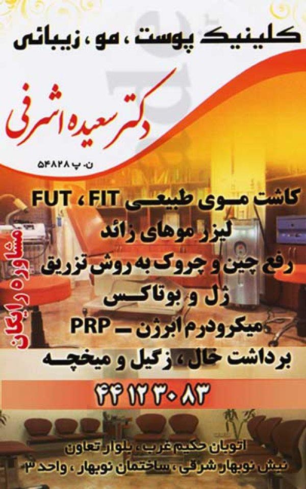 دکتر سعیده اشرفی