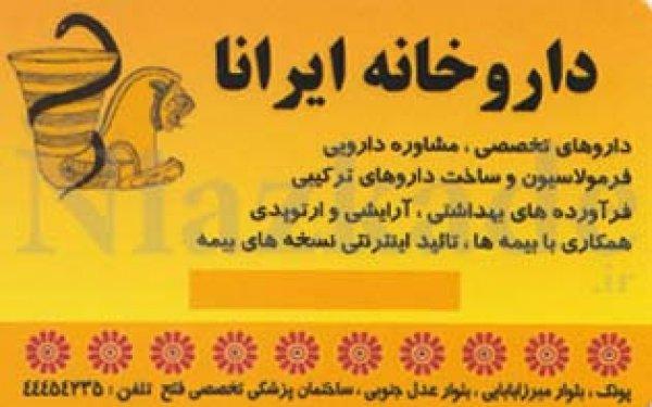 داروخانه ایرانا