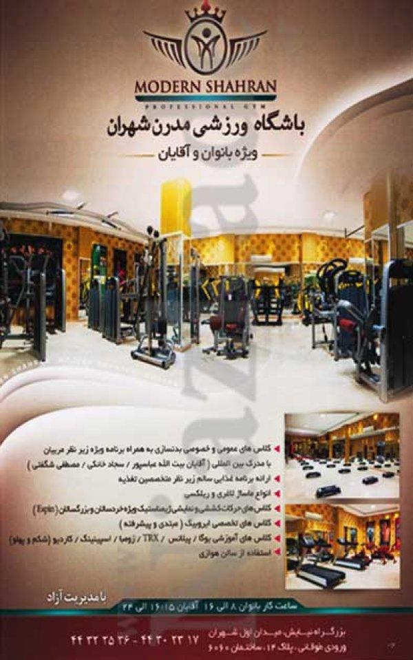 باشگاه ورزشی مدرن شهران