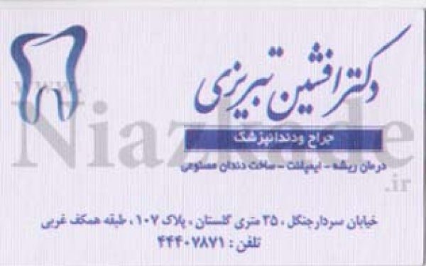 دکتر افشین تبریزی