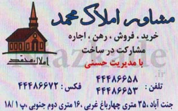 مشاور املاک محمد