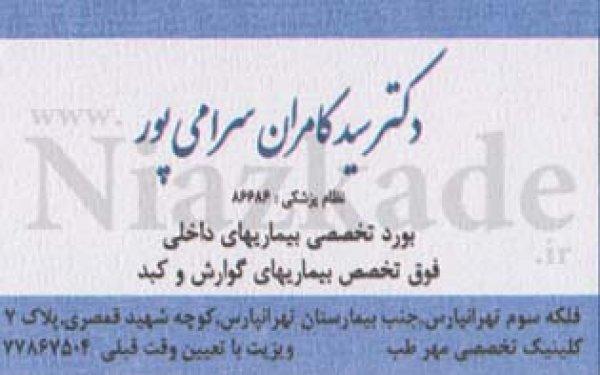 دکتر سیدکامران سرامی پور