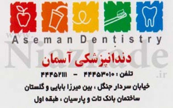دندان پزشکی آسمان