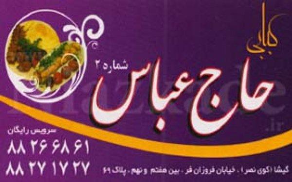 کبابی حاج عباس