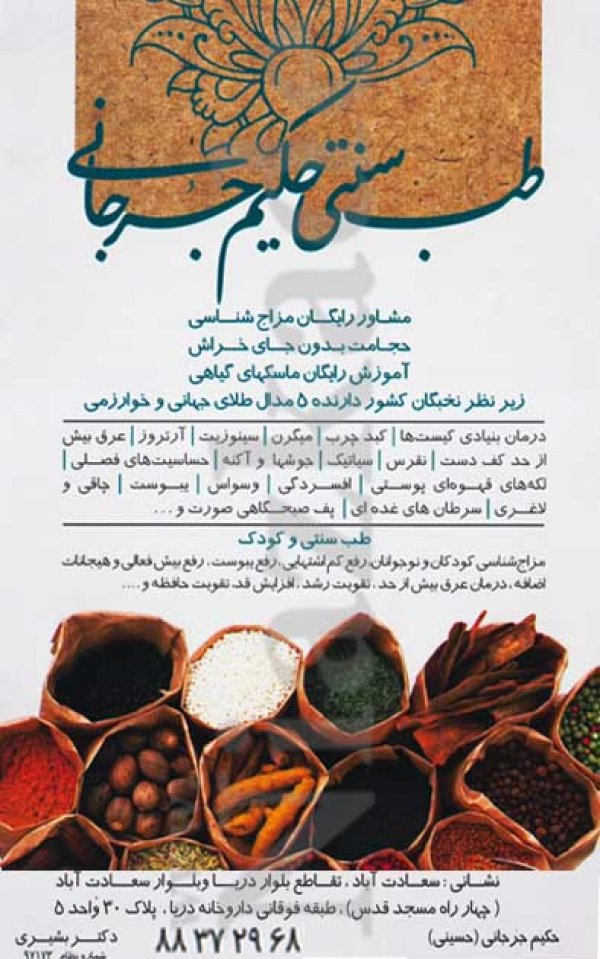 طب سنتی حکیم جرجانی