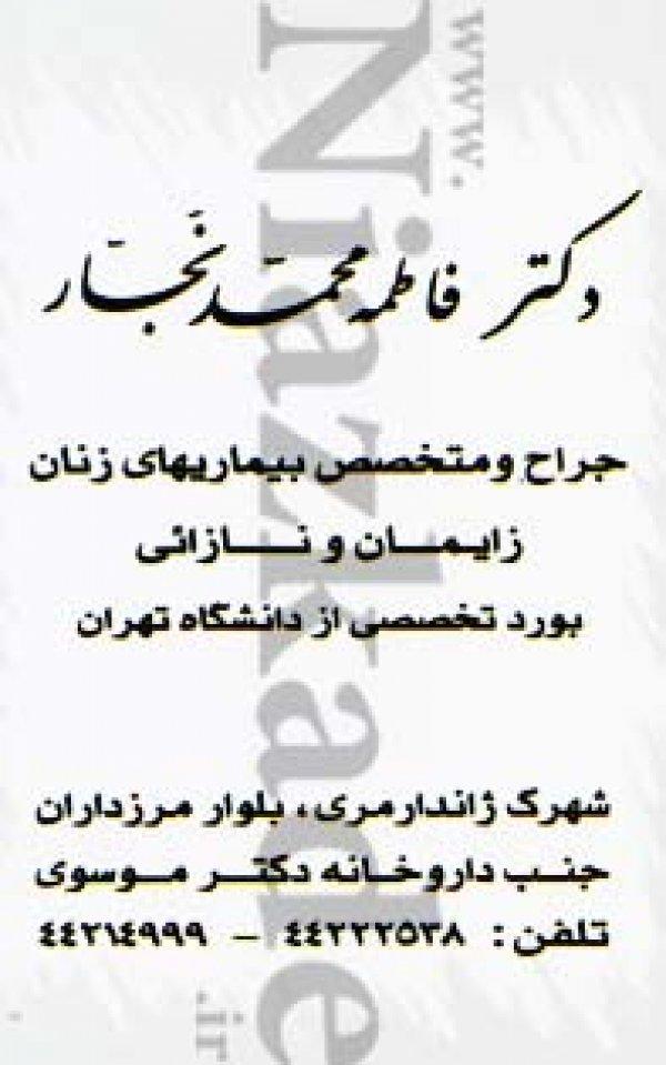 دکتر فاطمه محمد نجار