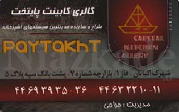 گالری کابینت پایتخت