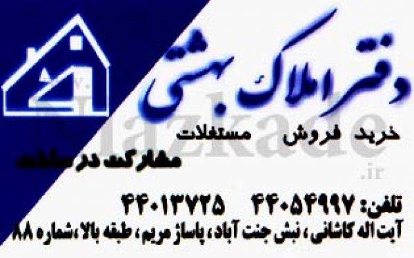 دفتر املاک بهشتی