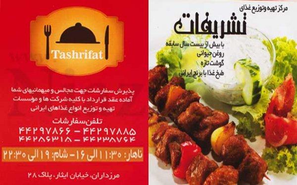 مرکز تهیه و توزیع غذای تشریفات