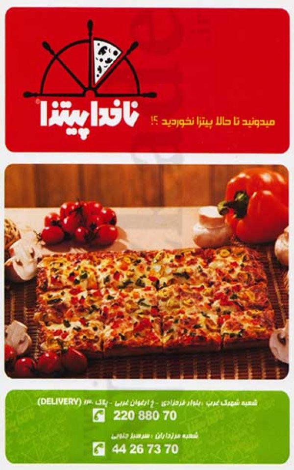 ناخدا پیتزا شعبه مرزداران