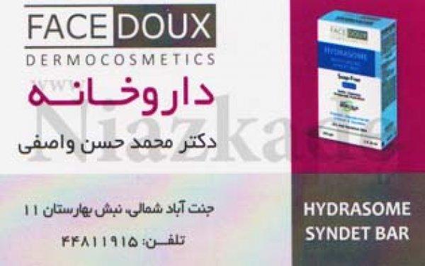داروخانه دکتر محمد حسن واصفی